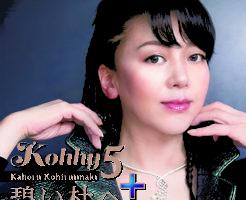 小比類巻かほる Kohhy5