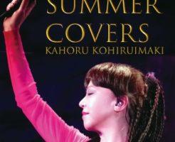 kohhy Cover CD