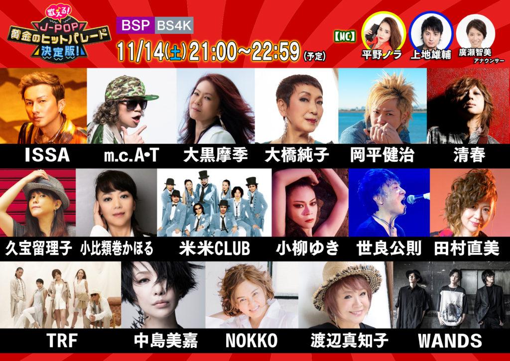 歌える!J-POP黄金のヒットパレード決定版!#2