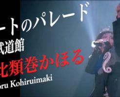 武道館ライブ