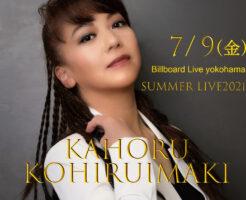 小比類巻かほるBillboard Live YOKOHAMA2021
